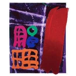 Albert Irvin - Pandora ll