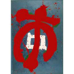 John Hoyland RA limited edition silkscreen 'First Man'
